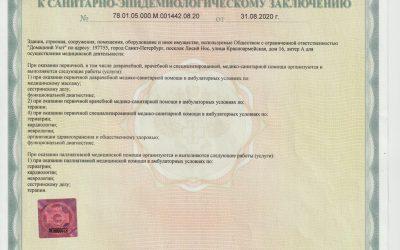 Получили заключение СанЭпид надзора на организацию медицинской деятельности