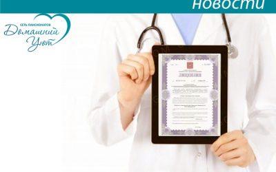 Мы получили лицензию на осуществление медицинской деятельности