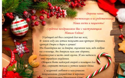 """Руководство и персонал пансионатов """"Домашний Уют"""" поздравляют Вас с Новым Годом!"""