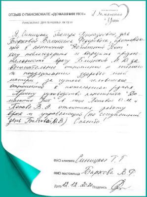 Отзыв о пансионате для пожилых людей Домашний Уют Мшинская в Санкт-Петербурге