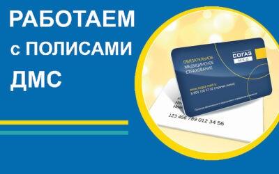 Услуги медицинского центра «Домашний Уют» стали еще доступнее. Сотрудничество со СК «СОГАЗ».