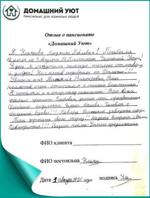 Отзыв о пансионате для пожилых людей Домашний Уют в Санкт-Петербурге