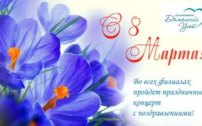 В честь праздника 8 марта во всех филиалах пансионата пройдет праздничный концерт