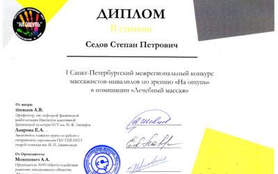 Диплом Седова Степана Петровича