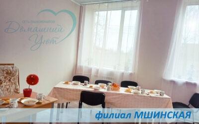 С 1 апреля 2021 года возобновит свою работу филиал Мшинская