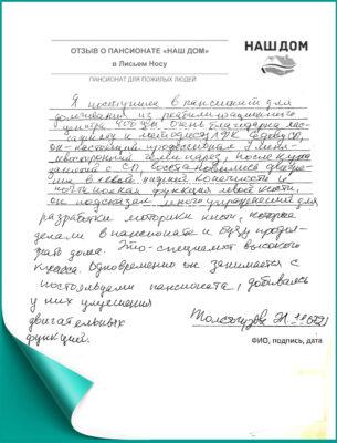 Отзыв о пансионате для пожилых людей Наш Дом в Лисьем Носу Санкт-Петербург