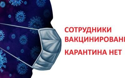 Меры профилактики распространения коронавирусной инфекции в пансионатах