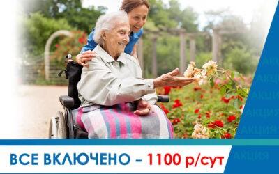 Предложение месяца. Для молоподвижных и лежачих гостей пансионата «Наш Дом» снижена цена. ВСЕ ВКЛЮЧЕНО за 1100 руб/сут