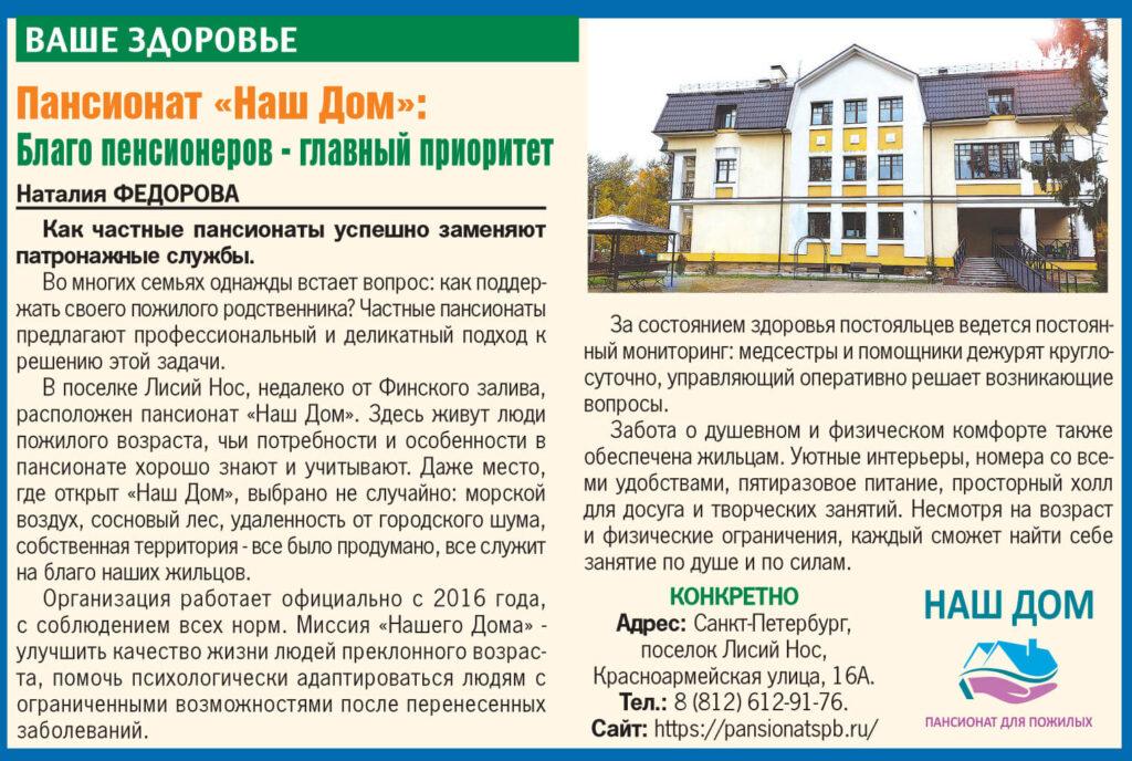 Еженедельник «Комсомольская правда» о пансионате «Наш Дом»